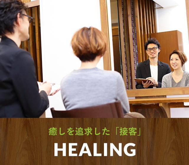 癒しを追求した「接客」 HEALING