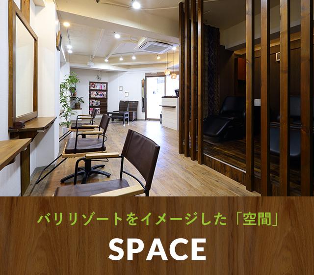 バリリゾートをイメージした「空間」SPACE