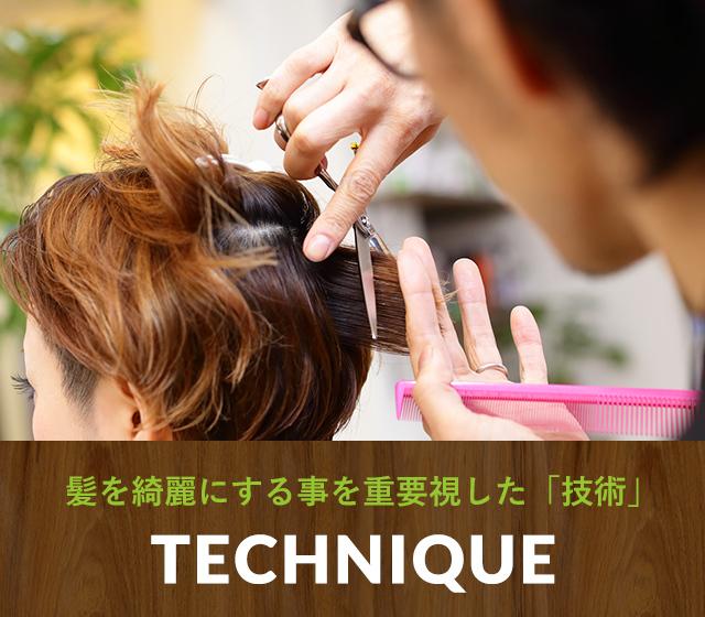 髪を綺麗にする事を重要視した「技術」